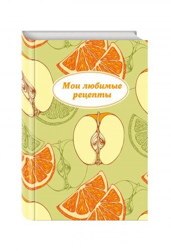 Мои любимые рецепты. Книга для записи рецептов (твердый пер._120х177_яблочный пазл)