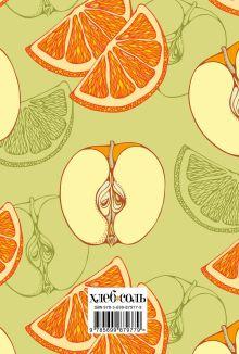 Обложка сзади Мои любимые рецепты. Книга для записи рецептов (твердый пер., яблочный пазл)