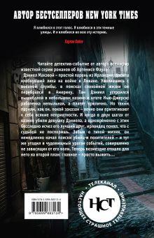 Обложка сзади Замаранные Йон Колфер