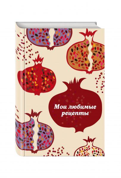 Мои любимые рецепты. Книга для записи рецептов (твердый пер._120х177_гранатовый пазл)
