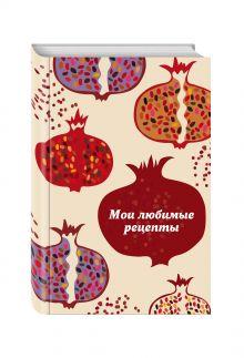 - Мои любимые рецепты. Книга для записи рецептов (твердый пер._120х177_гранатовый пазл) обложка книги