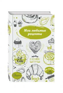 - Мои любимые рецепты. Книга для записи рецептов (твердный пер._120х177_французский круассан) обложка книги