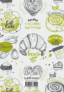Обложка сзади Мои любимые рецепты. Книга для записи рецептов (твердый пер., французский круассан)