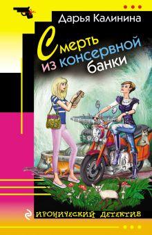 Обложка Смерть из консервной банки Дарья Калинина
