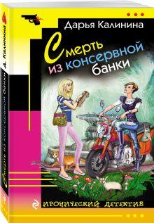 Калинина Д.А. - Смерть из консервной банки обложка книги