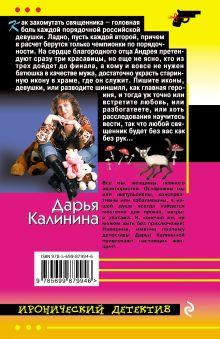 Обложка сзади Смерть из консервной банки Дарья Калинина