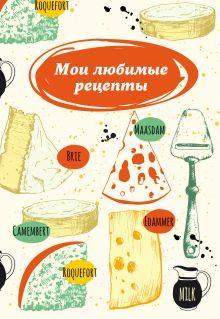 Обложка Мои любимые рецепты. Книга для записи рецептов (твердый пер., сырная тарелка)