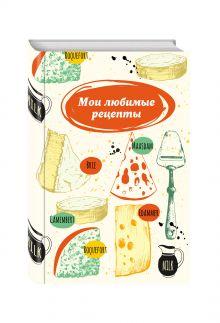 - Мои любимые рецепты. Книга для записи рецептов (твердый пер_120х177_сырная тарелка) обложка книги