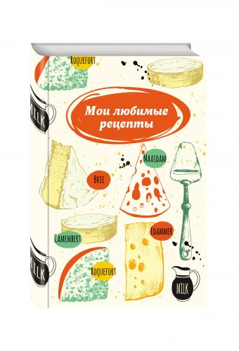 Мои любимые рецепты. Книга для записи рецептов (твердый пер_120х177_сырная тарелка)