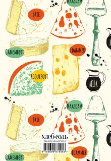 Обложка сзади Мои любимые рецепты. Книга для записи рецептов (твердый пер., сырная тарелка)