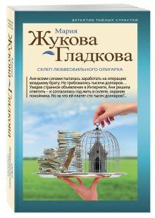 Склеп любвеобильного олигарха обложка книги