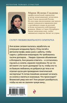 Обложка сзади Склеп любвеобильного олигарха Мария Жукова-Гладкова