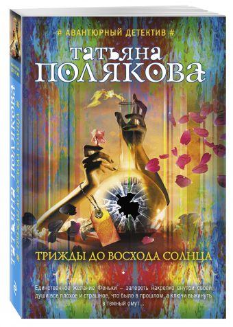 Трижды до восхода солнца Полякова Т.В.