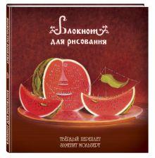 - Блокнот для рисования Арбузное настроение (большой формат) обложка книги