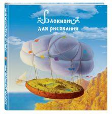 - Блокнот для рисования Полет на воздушном шаре (большой формат) обложка книги