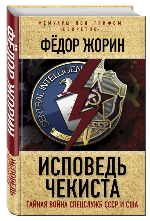 Исповедь чекиста. Тайная война спецслужб СССР и США Жорин Ф.Л.