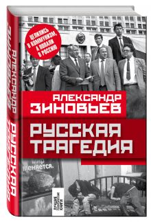 Зиновьев А.А. - Русская трагедия обложка книги
