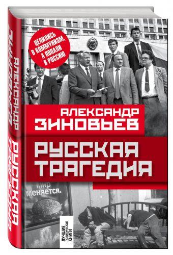 Русская трагедия Зиновьев А.А.