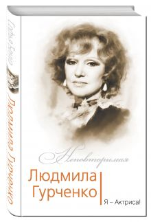 Бенуа С. - Людмила Гурченко. Я – Актриса! обложка книги