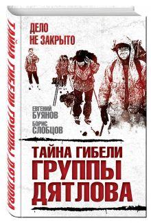 Буянов Е.В., Слобцов Б.Е. - Тайна гибели группы Дятлова обложка книги