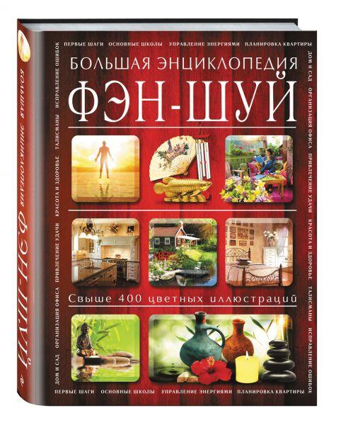 Фэн-шуй. Большая энциклопедия
