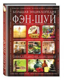 Баранова Н.Н. - Фэн-шуй. Большая энциклопедия обложка книги