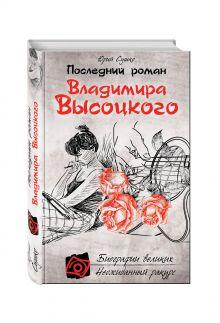 Сушко Ю.М. - Последний роман Владимира Высоцкого обложка книги