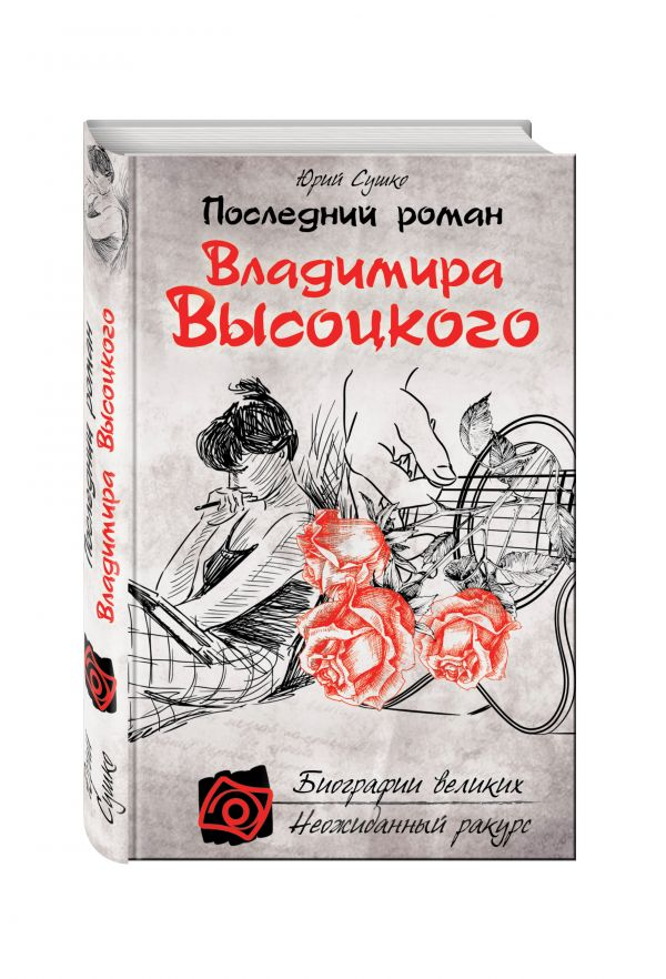 Последний роман Владимира Высоцкого Сушко Ю.М.