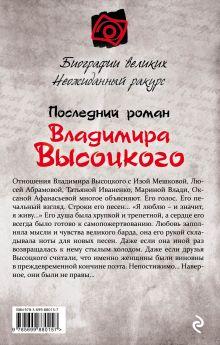 Обложка сзади Последний роман Владимира Высоцкого Юрий Сушко