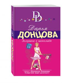 Донцова Д.А. - Золушка в шоколаде обложка книги