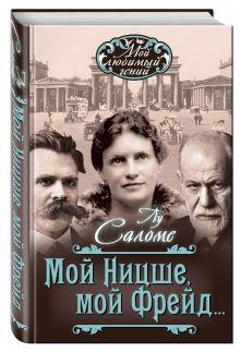 Саломе Л. - Мой Ницше, мой Фрейд… обложка книги
