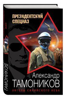 Тамоников А.А. - Ангелы сирийского неба обложка книги