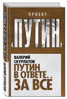 Скурлатов В.И. - Путин в ответе за все обложка книги