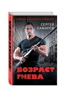 Самаров С.В. - Возраст гнева обложка книги