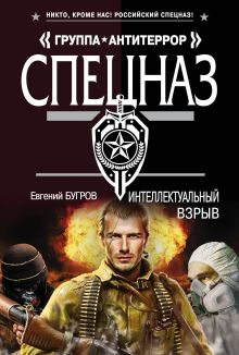 Обложка Интеллектуальный взрыв Евгений Бугров