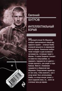 Обложка сзади Интеллектуальный взрыв Евгений Бугров