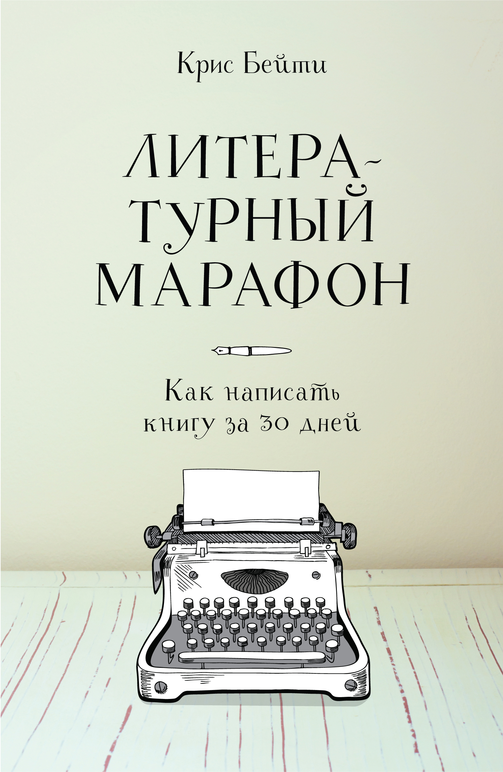 Бейти К. Литературный марафон. Как написать книгу за 30 дней ирина горюнова как написать книгу и стать известным советы писателя и литературного агента