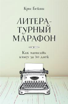 Бейти К. - Литературный марафон. Как написать книгу за 30 дней обложка книги
