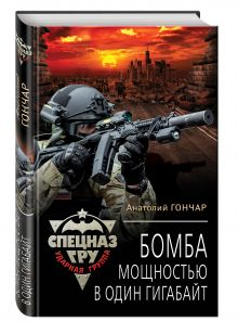 Гончар А. - Бомба мощностью в один гигабайт обложка книги