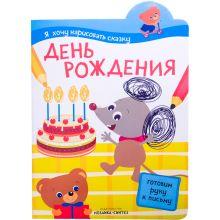 - Я хочу нарисовать сказку. День рождения обложка книги