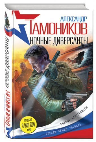 Ночные диверсанты Тамоников А.А.
