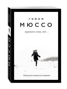 Мюссо Г. - Прошло семь лет... обложка книги
