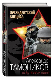 Тамоников А.А. - Цель номер один обложка книги