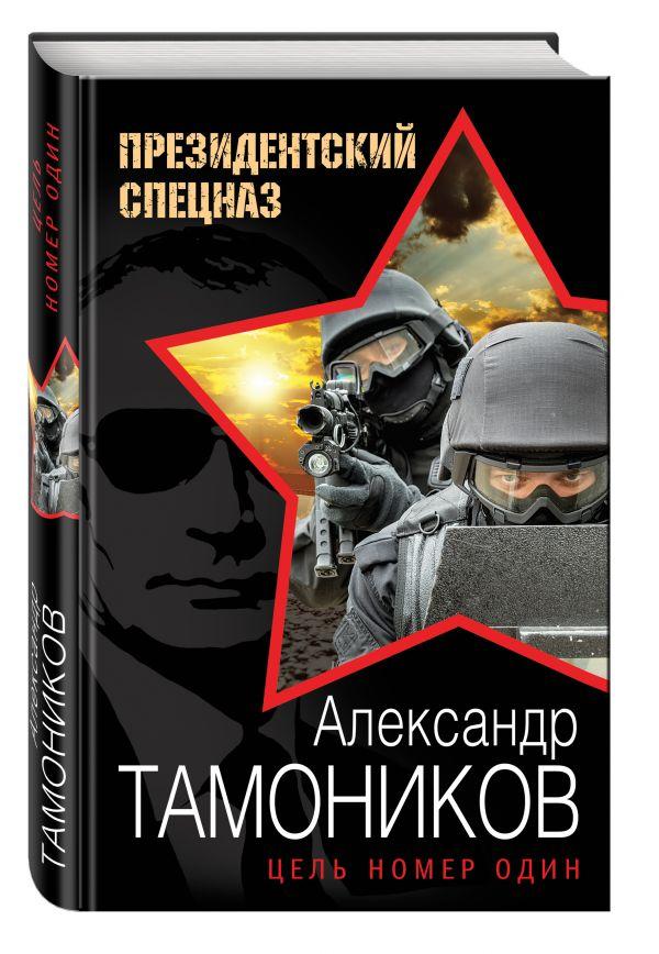 Цель номер один Тамоников А.А.