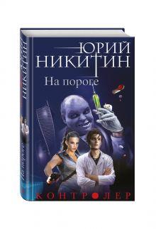 Никитин Ю.А. - Контролер. Книга первая. На пороге обложка книги
