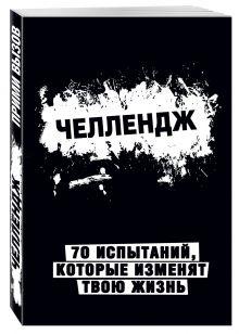 - Челлендж. 70 испытаний, которые изменят твою жизнь (черный) обложка книги