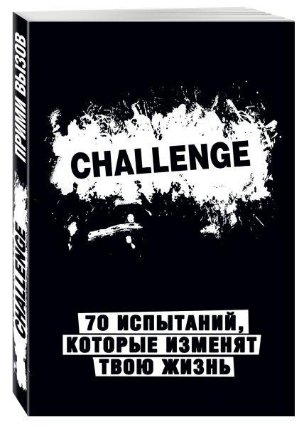 Сhallenge. 70 испытаний, которые изменят твою жизнь (черный)