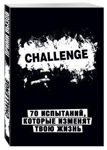 - Сhallenge. 70 испытаний, которые изменят твою жизнь (черный) обложка книги