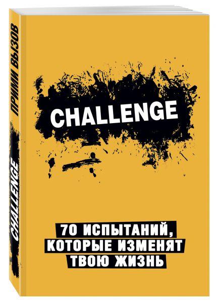 Сhallenge. 70 испытаний, которые изменят твою жизнь (желтый)