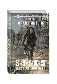Каменистый А. - S-T-I-K-S. Человеческий улей обложка книги